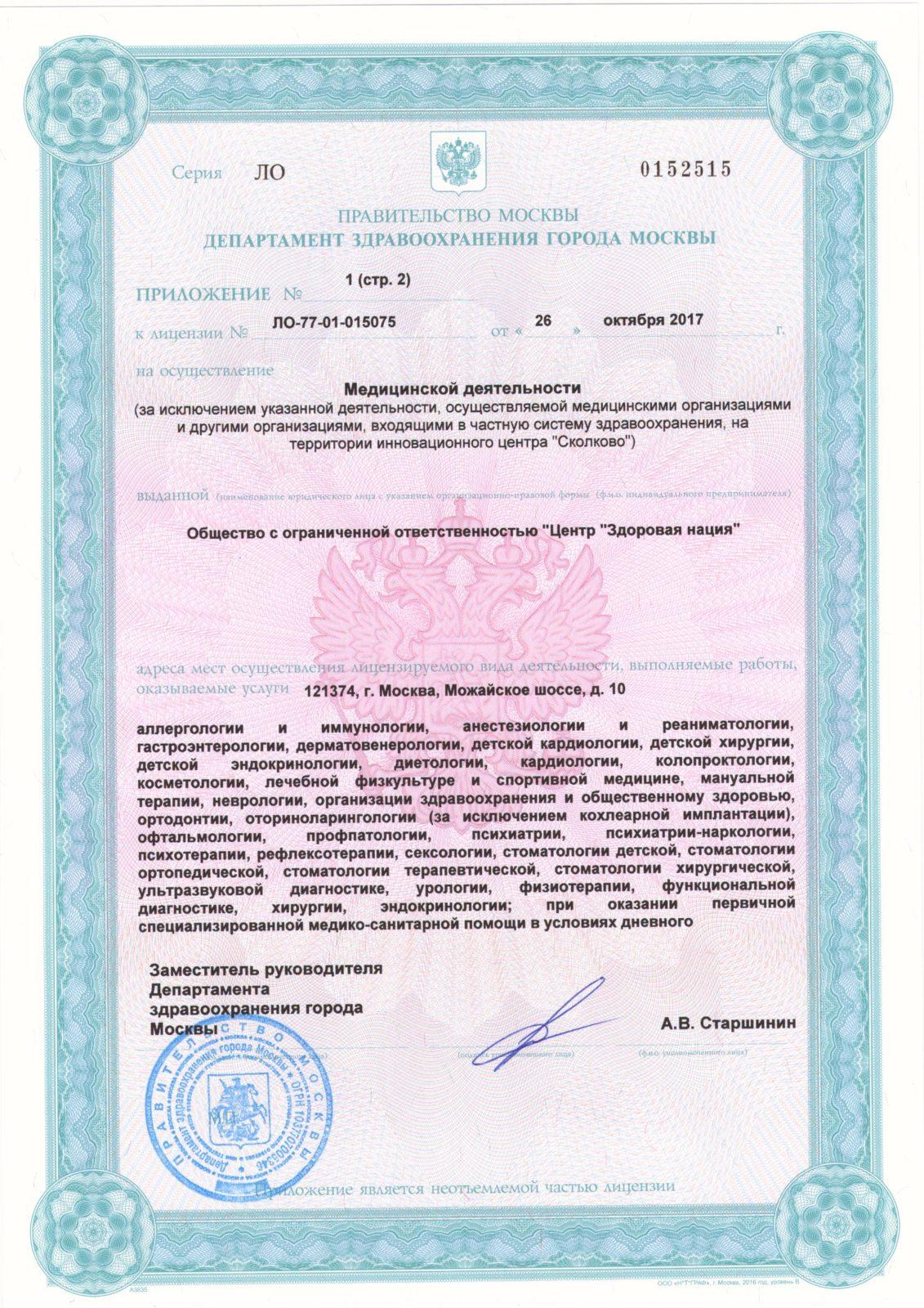 Лицензия клиники Марии Фроловой