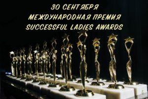 Международная премия Successful Ladies Awards-2020: