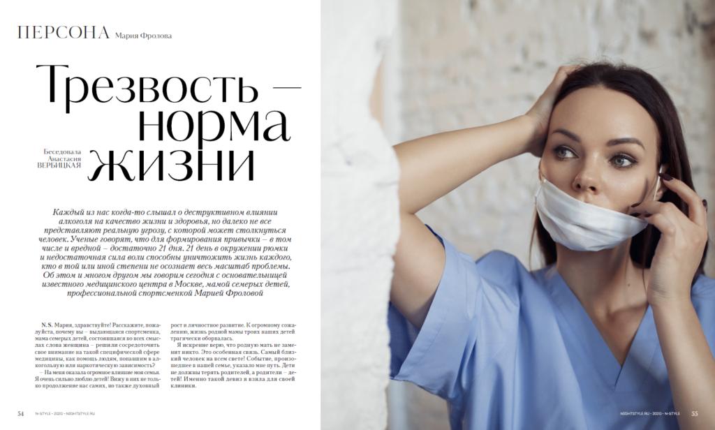 Журнал N-style «умный глянец»
