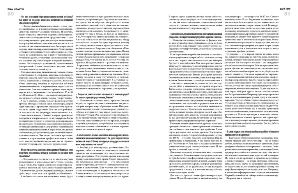"""Интервью Марии Фроловой современного журнала о медицине """"DNA health"""""""