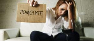 Психологическая помощь при алкогольной зависимости в Москве