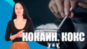 Кокаин. Формирование опасной зависимости.